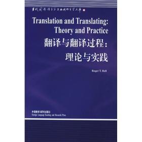 翻译与翻译过程:理论与实践(非二手 自然旧)
