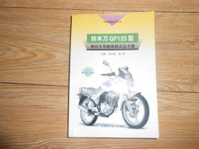 铃木刀GF125型摩托车驾驶维修应急手册。