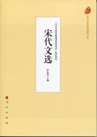 宋代文选(中华传统经典诵读文本)