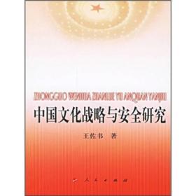 中国文化战略与安全研究