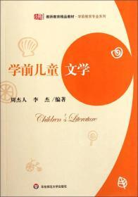 教师教育精品教材·学前教育专业系列:学前儿童文学