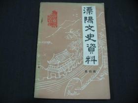 溧阳文史资料 (第四辑)