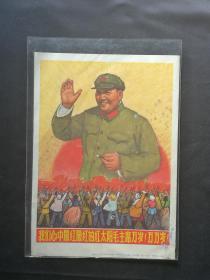 我们心中最红最红的红太阳毛主席万岁;万万岁。32开宣传画