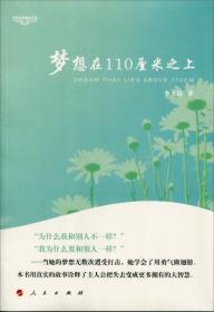 梦想在110厘米之上—中华自强励志书系