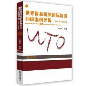世界贸易组织国际贸易纠纷案例评析2013-2015