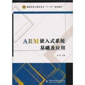 ARM嵌入式系统基础及应用