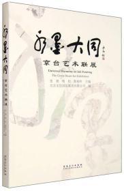 水墨大同:京台艺术联展