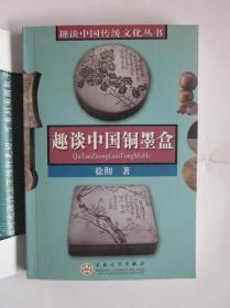 趣谈中国铜墨盒