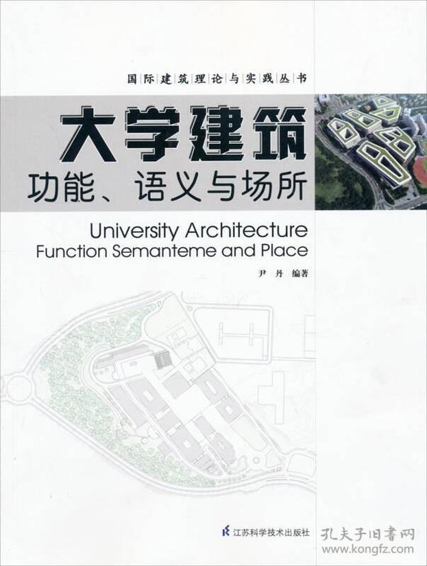 国际建筑理论与实践丛书·大学建筑:功能、语义与场所