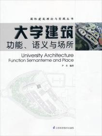 大学建筑功能语义与场所尹丹 编著江苏科学技术出版社