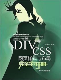 DIV+CSS网页样式与布局完全学习手册