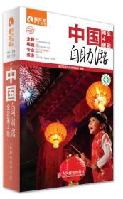 【正版书籍】中国自助游-全彩第4版