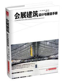 会展建筑:设计与建造手册