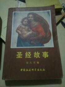 圣经故事(D1)