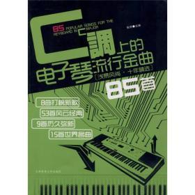 C调上的电子琴流行金曲85首 张妍 北京体育大学出版社 1900年01月01日 9787564406998