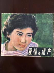 电影连环画《爱情与遗产》.中国电影出版社