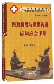 中医住院医师规范化培训指导丛书:医政制度与医患沟通应知应会手册