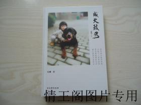 成犬致用(库存书 · 全新未阅 · 16开精装)