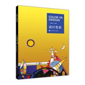 设计色彩 周至禹 高等教育出版社 9787040205671