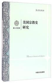 学术之星文库:美国宗教史研究