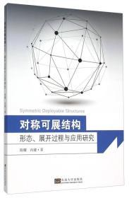 对称可展结构——形态、展开过程与应用研究
