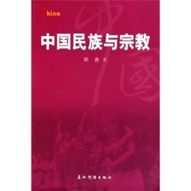 基本情况:中国民族与宗教