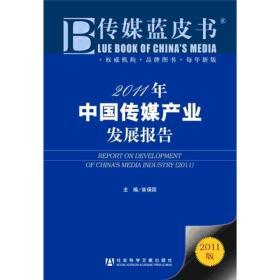 2011年:中国传媒产业发展报告(2011版)