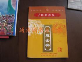 劲霸饮食文化8:华夏全宴(没有印章字迹划线)
