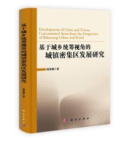 基于城乡统筹视角的城镇密集区发展研究