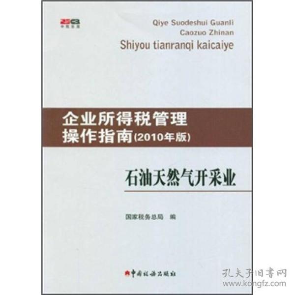 企业所得税管理操作指南:石油天然气开采业(2010年版)