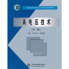 高電壓技術(第二版)(全國高職高專電氣類精品規劃教材)