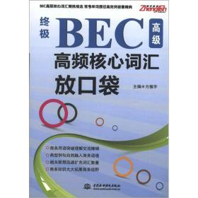 正版 BEC高频核心词汇放口袋 方振宇 水利水电出版社