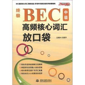 正版 BEC中级高频核心词汇放口袋 方振宇 水利水电出版社