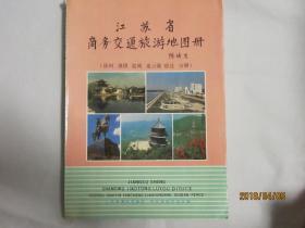 江苏省商务交通旅游地图册(徐州、淮阴、盐城、连云港、宿迁分册)