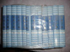 雨果文集   人民文学出版社   精装  2002年1版1印