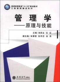 """普通高等教育""""十二五""""规划教材·工商管理精品系列·管理学:原理与技巧"""