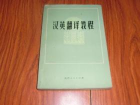 汉英翻译教程