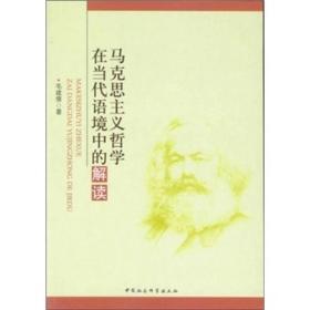 马克思主义哲学在当代语境中的解读