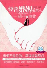 经营婚姻是女人一辈子的事业