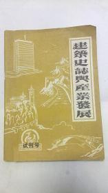 建筑史志与产业发展(试刊号)