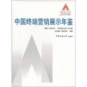 中国营销终端展示年鉴(2006)