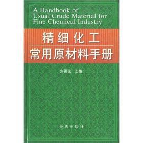 精细化工常用原材料手册