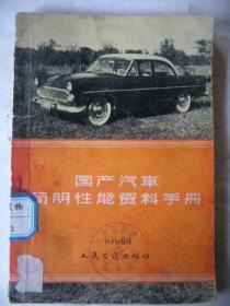 国产汽车简明性能资料手册
