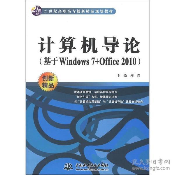 21涓�绾�楂���楂�涓��扮簿��瑙�������锛�璁$���哄�艰�猴��轰�Windows 7+Office 2010锛�