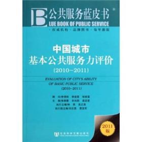 公共服务蓝皮书:中国城市基本公共服务力评价(2010-2011)(2011版)