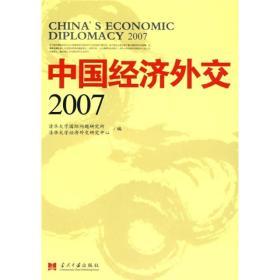 中国经济外交2007