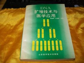 DNA扩增技术与医学应用
