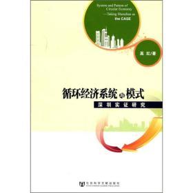 循环经济系统与模式:深圳实证研究