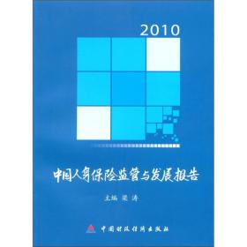 2010中国人身保险监管与发展报告