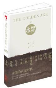 The Golden Age Of 水墨:水墨的黄金时代